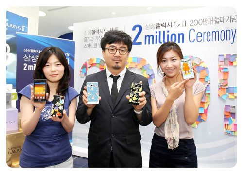 Samsung Galaxy S II 2 million