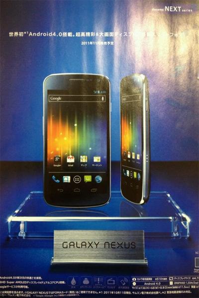 Galaxy Nexus (SC-04D)