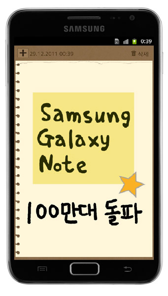 galaxy-note-million.jpg