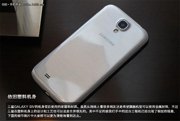 Galaxy S IV I9502