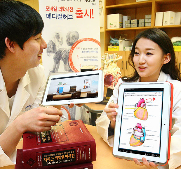 Samsung Galaxy Note 10.1 Medical Edition