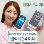 Samsung Galaxy S4 mini comes to South Korea