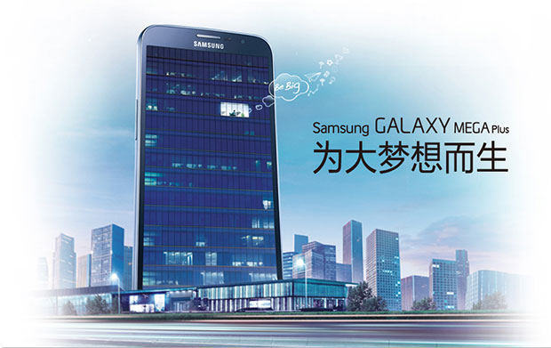 Galaxy Mega Plus